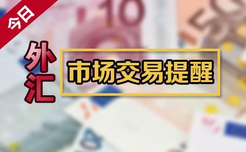 友邦外汇5月24日外汇交易提醒